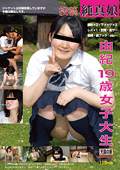 投稿 純真娘 由紀19歳女子大生
