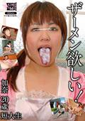 ザーメン欲しい! 加奈20歳 短大生