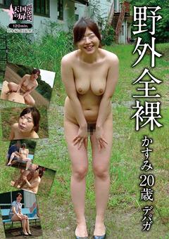 野外全裸 かすみ 20歳 デパガ…》激エロ・フェチ動画専門|ヌキ太郎
