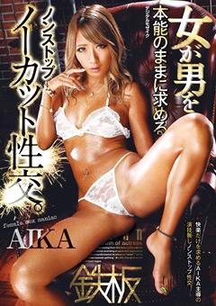 AIKA 女が男を本能のままに求めるノンストップノーカット性交。