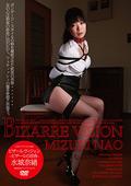 BIZARRE VISION ~ビザールの淫香~ 水城奈緒