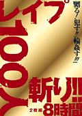 レイプ100人斬り!! 8時間