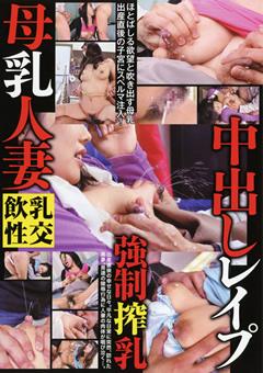 母乳人妻 強制搾乳 中出しレイプ