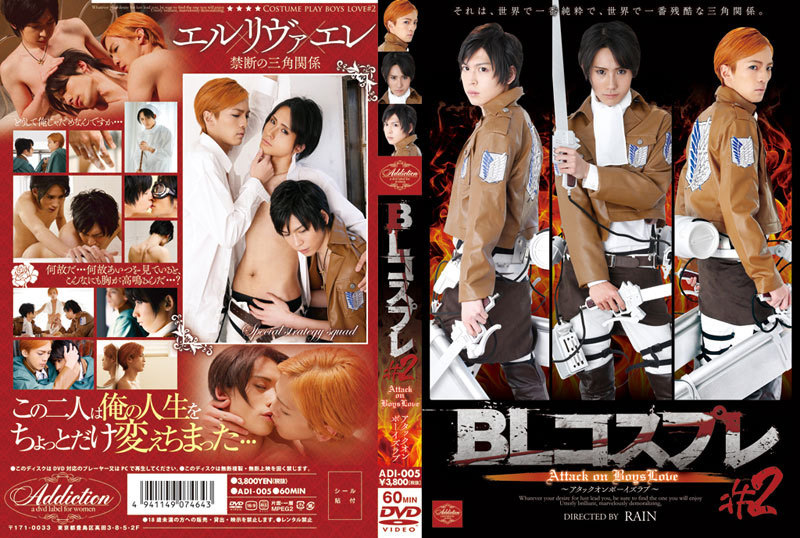 ゲイ・TMA・BLコスプレ#2 Attack on BoysLove・雄大,要,夢斗・tma-1148
