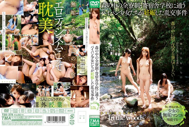 森の中の学校に通うパイパン少女たちが妊娠した乱交事件