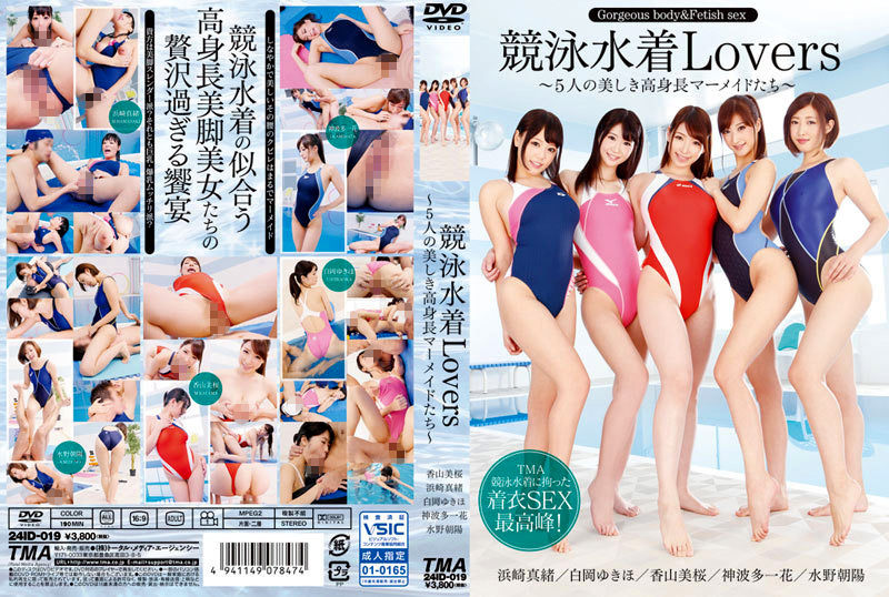 水着:競泳水着Lovers ~5人の美しき高身長マーメイドたち~