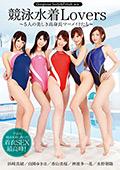 競泳水着Lovers ~5人の美しき高身長マーメイドたち~|ファン待望の激エロ作品