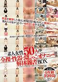 素人女性50人の全裸・性器・おしっこ・オナニー映像