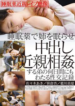 【佐々木あき動画】睡眠薬で姉を眠らせ中出し近親相姦する弟-ドラマ