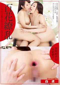 【美咲結衣動画】百花繚乱-美咲結衣&加納綾子-レズビアン