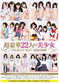 超豪華22人美少女PREMIUM BEST2枚組8時間