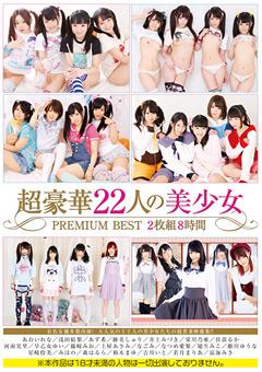 「超豪華22人の美少女PREMIUM BEST 8時間」のパッケージ画像