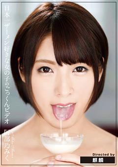【阿部乃みく動画】日本一ザーメン好きな女の子-阿部乃みく-マニアック