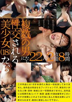 【レイプ動画】複数の男たちに性交されるロリ美女(18)たち-8時間