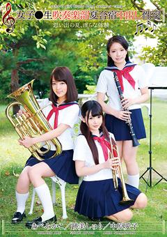 【あべみかこ動画】女子●生吹奏楽部夏合宿中出し性交-女子校生