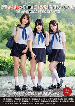 【瀬名きらり動画】びしょ濡れ女子●生雨宿り強制わいせつ3 -女子校生