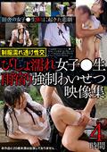 びしょ濡れ女子●生雨宿り強制わいせつ映像集 4時間