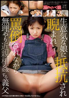 【早美れむ動画】生意気な娘に睨まれ罵倒されながら近親相姦する義父 -ドラマ