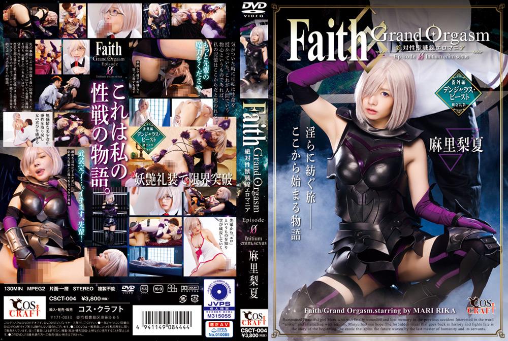 Faith/Grand Orgasm Episode0