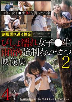 びしょ濡れ女子○生雨宿り強制わいせつ映像集2 4時間