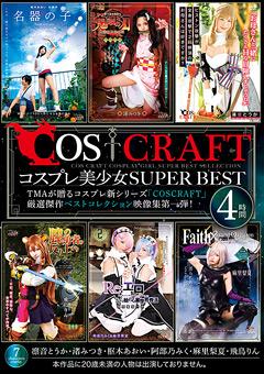 「COSCRAFT コスプレ美少女SUPER BEST 4時間」のパッケージ画像