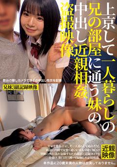 一人暮らしの兄の部屋に通う妹の中出し近親相姦盗撮映像