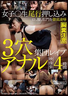女子●生尾行押し込み3穴アナル集団レイプ映像集 4時間