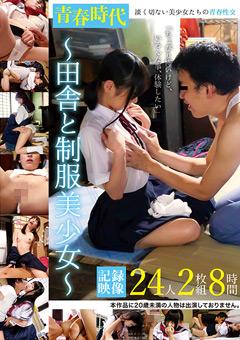 「青春時代〜田舎と制服美少女〜 2枚組8時間」のパッケージ画像