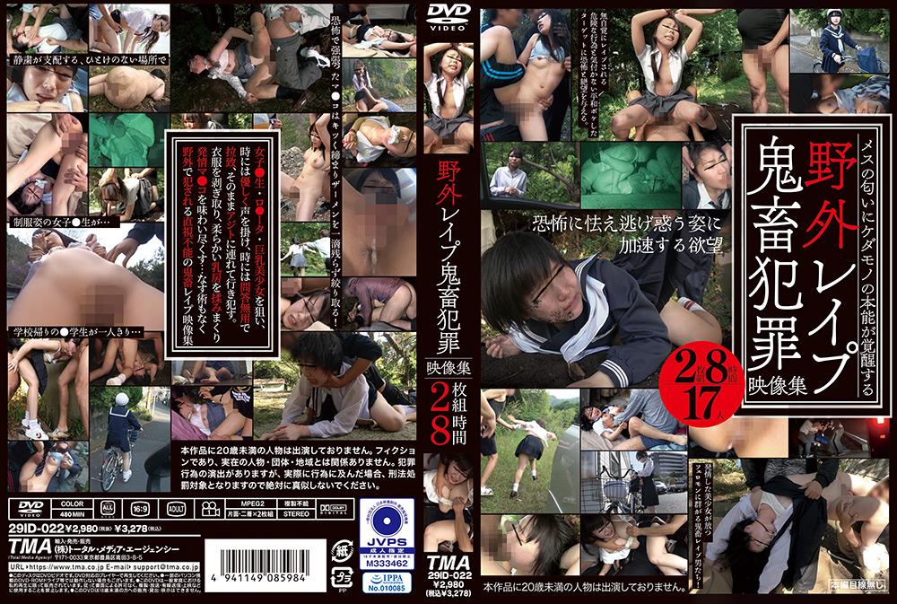 IdolLAB   tma2-0387 野外レイプ鬼畜犯罪映像集2枚組8時間