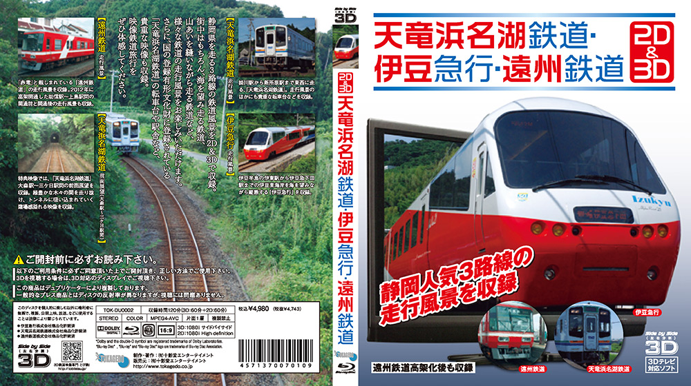 趣味実用 天竜浜名湖鉄道, 伊豆急行, 遠州鉄道