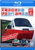 天竜浜名湖鉄道・伊豆急行・遠州鉄道