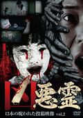 「凶悪霊」 13本の呪われた投稿映像 vol.2