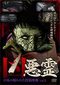 「凶悪霊」 13本の呪われた投稿映像 vol.3