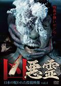 「凶悪霊」 13本の呪われた投稿映像 vol.4
