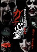 ガチ心霊 呪われた投稿動画10 其ノ伍