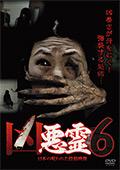 「凶悪霊」 13本の呪われた投稿映像 vol.6