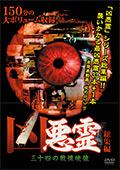 「凶悪霊」 総集編 三十四の戦慄映像