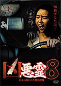 「凶悪霊」 13本の呪われた投稿映像 vol.8