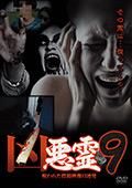 「凶悪霊」 呪われた投稿映像13連発 vol.9