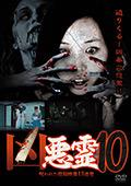 「凶悪霊」 呪われた投稿映像13連発 vol.10