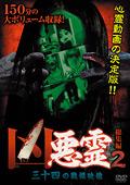 「凶悪霊」 総集編2 三十四の戦慄映像