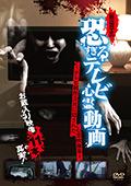 【放送禁止】恐すぎるテレビ心霊動画