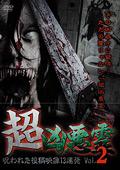超凶悪霊 呪われた投稿映像13連発 Vol.2