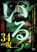 いる。(Vol.6~10) 2015年 秋 超厳選34呪
