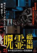 呪霊映像 総集編 22本の放送出来ない投稿動画