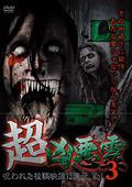 超凶悪霊 呪われた投稿映像13連発 Vol.3