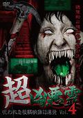 超凶悪霊 呪われた投稿映像13連発 Vol.4