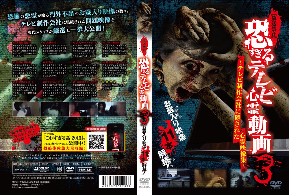 【放送禁止】恐すぎるテレビ心霊動画3 ~テレビ制作会社に隠された心霊映像集~