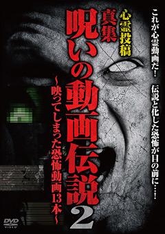 心霊投稿 真集 呪いの動画伝説2 ~映ってしまった恐怖動画13本~