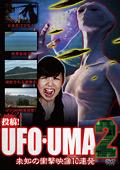 投稿!UFO・UMA2 未知の衝撃映像10連発